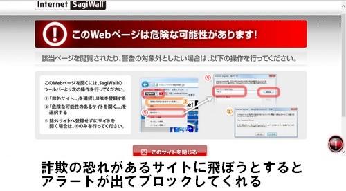 インターネットサギウォール画面