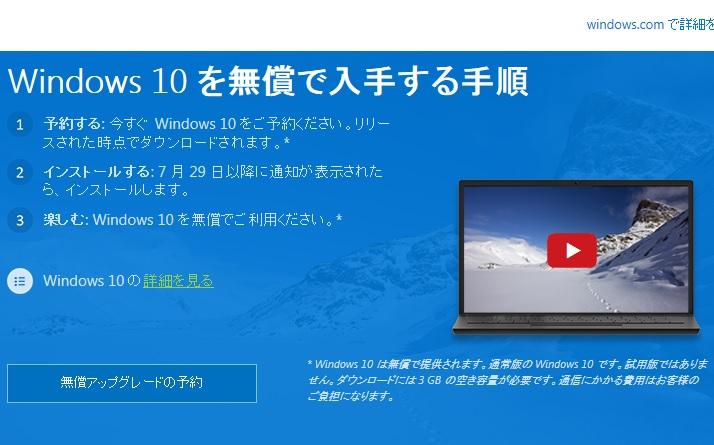 windows 10にアップグレードしよう