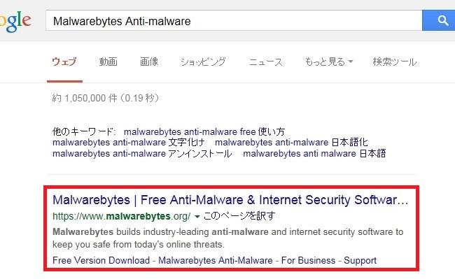 malwarebytes anti-malwareの検索結果