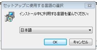 インストール画面では「OK」を選択